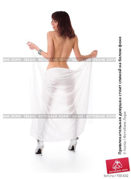 Привлекательная девушка стоит спиной на белом фоне, фото № 150632, снято 12 августа 2007 г. (c) hunta / Фотобанк Лори
