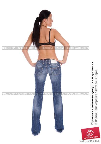 Привлекательная девушка в джинсах, фото № 329960, снято 9 мая 2008 г. (c) Вадим Пономаренко / Фотобанк Лори