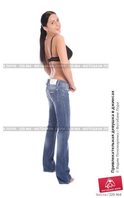Привлекательная девушка в джинсах, фото № 329964, снято 9 мая 2008 г. (c) Вадим Пономаренко / Фотобанк Лори