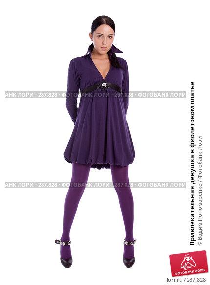 Привлекательная девушка в фиолетовом платье, фото № 287828, снято 8 мая 2008 г. (c) Вадим Пономаренко / Фотобанк Лори