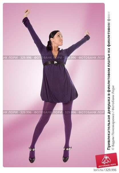Привлекательная девушка в фиолетовом платье на фиолетовом фоне, фото № 329996, снято 8 мая 2008 г. (c) Вадим Пономаренко / Фотобанк Лори
