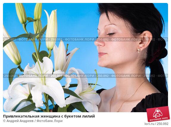 Привлекательная женщина с букетом лилий, фото № 250092, снято 5 августа 2007 г. (c) Андрей Андреев / Фотобанк Лори