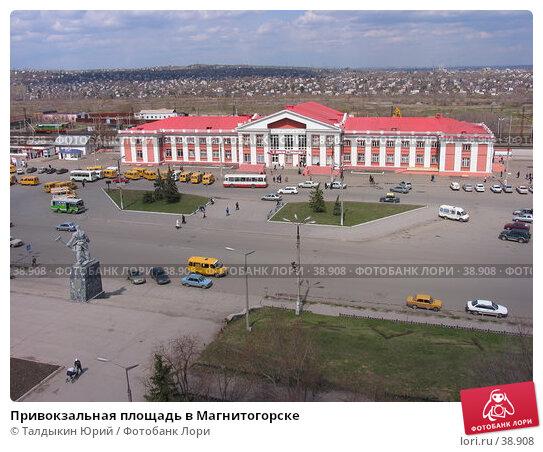Привокзальная площадь в Магнитогорске, фото № 38908, снято 4 мая 2007 г. (c) Талдыкин Юрий / Фотобанк Лори