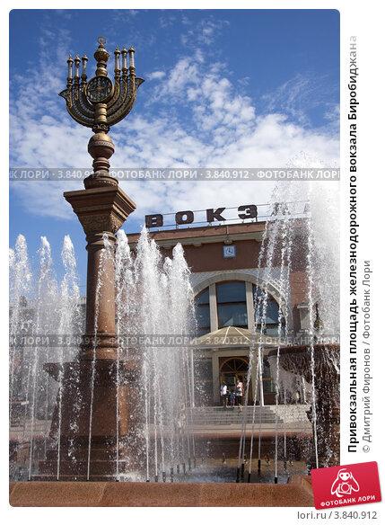 Купить «Привокзальная площадь железнодорожного вокзала Биробиджана», эксклюзивное фото № 3840912, снято 11 августа 2012 г. (c) Дмитрий Фиронов / Фотобанк Лори