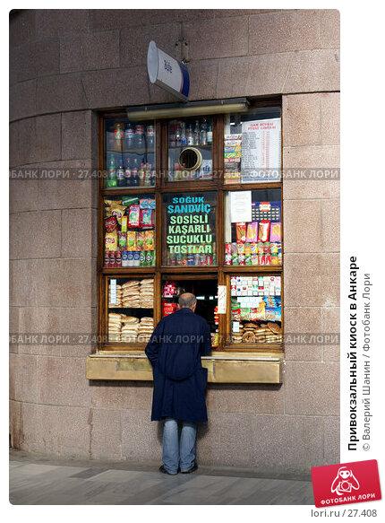 Привокзальный киоск в Анкаре, фото № 27408, снято 15 ноября 2006 г. (c) Валерий Шанин / Фотобанк Лори