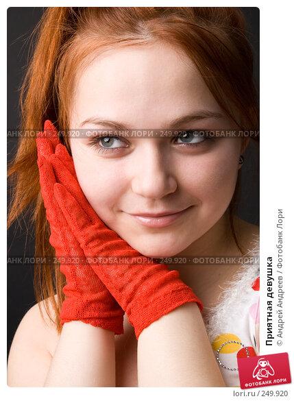 Приятная девушка, фото № 249920, снято 5 апреля 2008 г. (c) Андрей Андреев / Фотобанк Лори