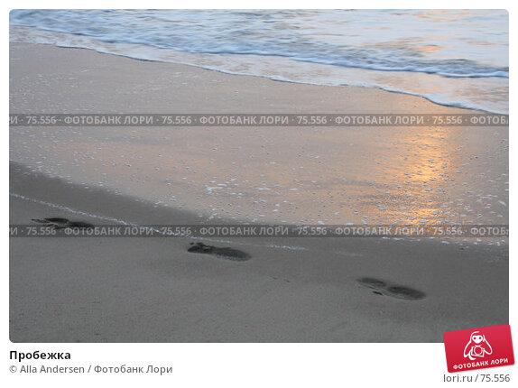 Пробежка, фото № 75556, снято 21 марта 2007 г. (c) Alla Andersen / Фотобанк Лори