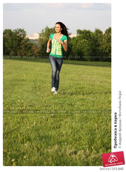 Пробежка в парке, фото № 313840, снято 29 мая 2008 г. (c) Андрей Аркуша / Фотобанк Лори