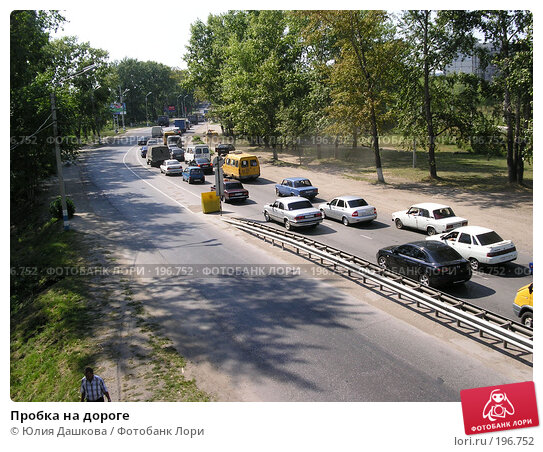 Пробка на дороге, фото № 196752, снято 1 января 2003 г. (c) Юлия Дашкова / Фотобанк Лори
