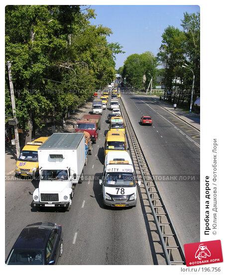 Пробка на дороге, фото № 196756, снято 1 января 2003 г. (c) Юлия Дашкова / Фотобанк Лори