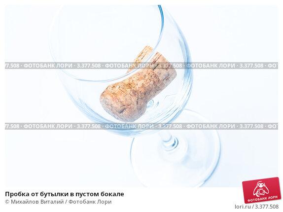 Купить «Пробка от бутылки в пустом бокале», фото № 3377508, снято 11 марта 2012 г. (c) Михайлов Виталий / Фотобанк Лори