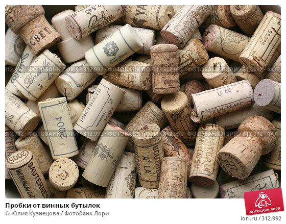 Купить «Пробки от винных бутылок», фото № 312992, снято 3 июня 2008 г. (c) Юлия Кузнецова / Фотобанк Лори