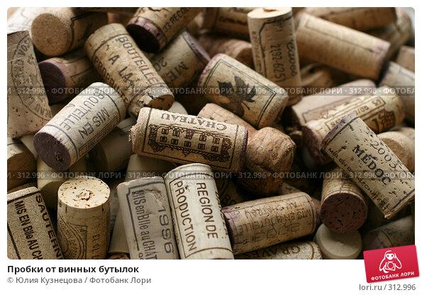 Пробки от винных бутылок, фото № 312996, снято 3 июня 2008 г. (c) Юлия Кузнецова / Фотобанк Лори