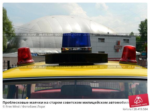 Купить «Проблесковые маячки на старом советском милицейском автомобиле ВАЗ 2101», фото № 28419584, снято 27 мая 2016 г. (c) Free Wind / Фотобанк Лори