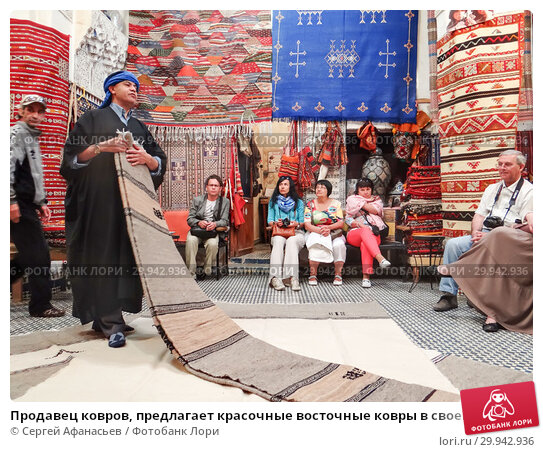 Купить «Продавец ковров, предлагает красочные восточные ковры в своем магазине. Фес. Марокко», фото № 29942936, снято 31 мая 2013 г. (c) Сергей Афанасьев / Фотобанк Лори