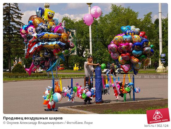 Продавец воздушных шаров, фото № 302124, снято 28 мая 2008 г. (c) Окунев Александр Владимирович / Фотобанк Лори
