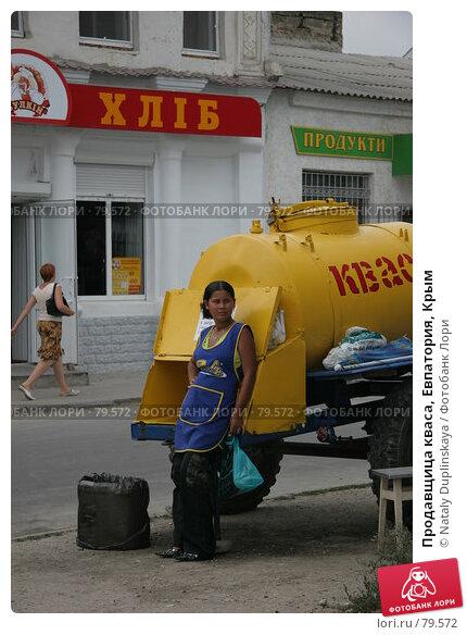 Продавщица кваса, фото № 79572, снято 1 августа 2006 г. (c) Nataly Duplinskaya / Фотобанк Лори