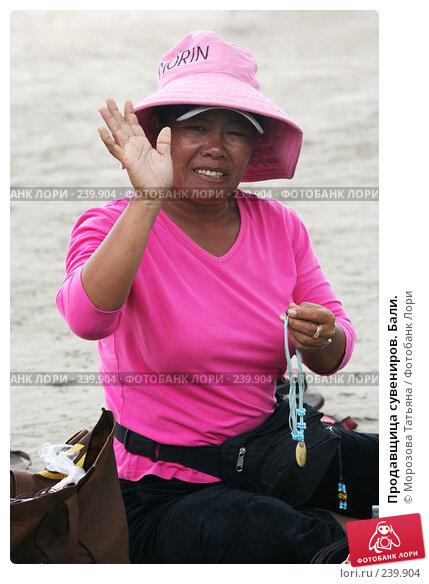 Продавщица сувениров. Бали., фото № 239904, снято 28 февраля 2008 г. (c) Морозова Татьяна / Фотобанк Лори