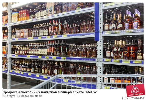 Метро Магазин Продажа Алкоголя