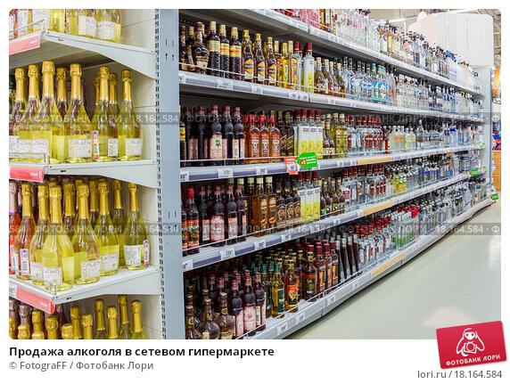 Продажа алкоголя в сетевом гипермаркете (2015 год). Редакционное фото, фотограф FotograFF / Фотобанк Лори