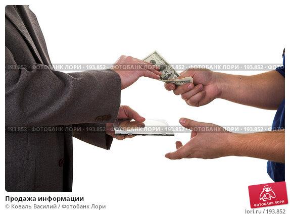 Продажа информации, фото № 193852, снято 15 декабря 2006 г. (c) Коваль Василий / Фотобанк Лори