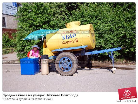 Купить «Продажа кваса на улицах Нижнего Новгорода», фото № 943144, снято 12 июня 2009 г. (c) Светлана Кудрина / Фотобанк Лори