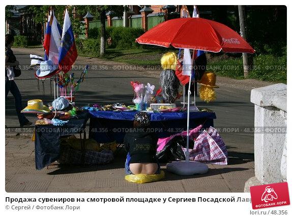 Продажа сувениров на смотровой площадке у Сергиев Посадской Лавры, фото № 48356, снято 26 мая 2007 г. (c) Сергей / Фотобанк Лори