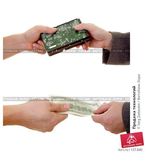 Продажа технологий, фото № 137840, снято 15 декабря 2006 г. (c) Serg Zastavkin / Фотобанк Лори