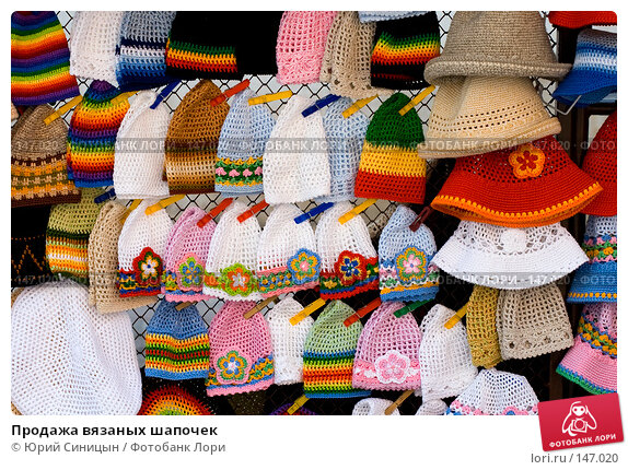Купить «Продажа вязаных шапочек», фото № 147020, снято 25 августа 2007 г. (c) Юрий Синицын / Фотобанк Лори