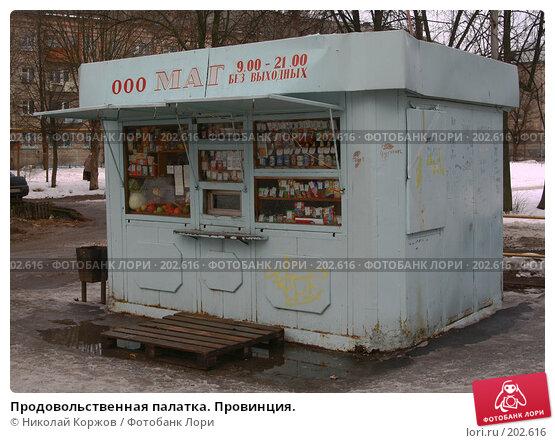 Продовольственная палатка. Провинция., фото № 202616, снято 10 февраля 2008 г. (c) Николай Коржов / Фотобанк Лори