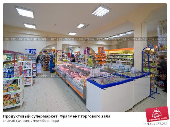 Купить «Продуктовый супермаркет. Фрагмент торгового зала.», фото № 187232, снято 9 марта 2006 г. (c) Иван Сазыкин / Фотобанк Лори