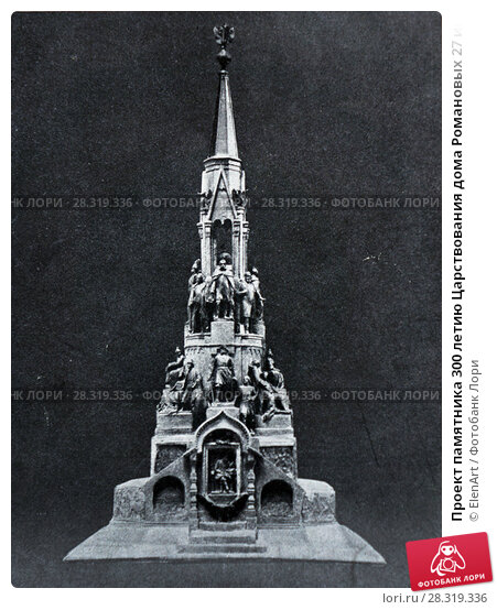 Купить «Проект памятника 300 летию Царствования дома Романовых 27 июля 1912 года для сооружения в Костроме», фото № 28319336, снято 19 марта 2015 г. (c) ElenArt / Фотобанк Лори