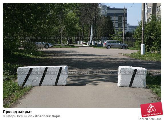 Проезд закрыт, фото № 286344, снято 8 мая 2008 г. (c) Игорь Веснинов / Фотобанк Лори