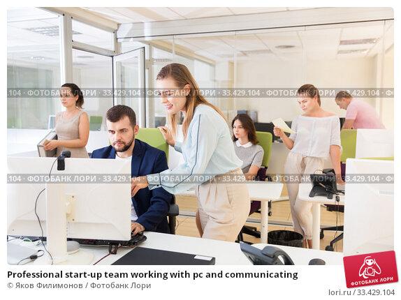 Купить «Professional start-up team working with pc and communicating», фото № 33429104, снято 1 августа 2018 г. (c) Яков Филимонов / Фотобанк Лори