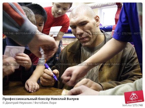 Профессиональный боксёр Николай Валуев, эксклюзивное фото № 273748, снято 10 декабря 2006 г. (c) Дмитрий Неумоин / Фотобанк Лори