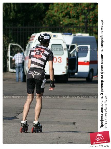 Профессиональный роллер на фоне машины скорой помощи, фото № 71456, снято 11 августа 2007 г. (c) Fro / Фотобанк Лори
