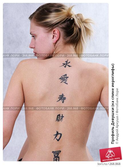 Профиль Девушки (на спине иероглифы), фото № 268868, снято 11 апреля 2008 г. (c) Андрей Аркуша / Фотобанк Лори