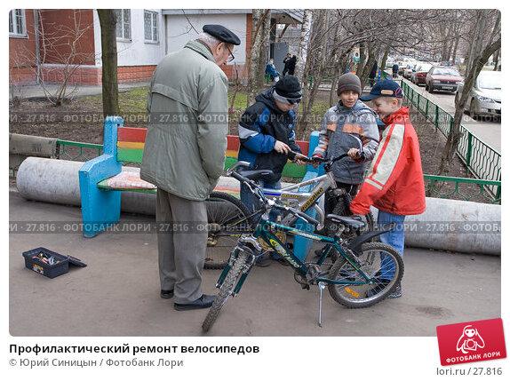 Профилактический ремонт велосипедов, фото № 27816, снято 27 марта 2007 г. (c) Юрий Синицын / Фотобанк Лори