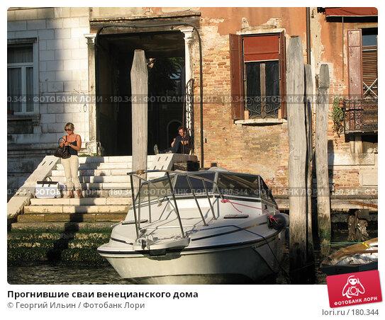 Купить «Прогнившие сваи венецианского дома», фото № 180344, снято 23 сентября 2007 г. (c) Георгий Ильин / Фотобанк Лори
