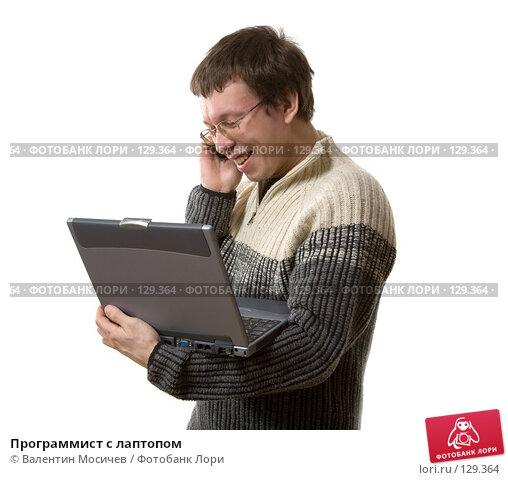 Программист с лаптопом, фото № 129364, снято 8 марта 2007 г. (c) Валентин Мосичев / Фотобанк Лори