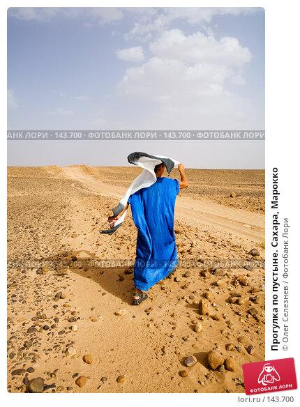 Купить «Прогулка по пустыне. Сахара, Марокко», фото № 143700, снято 18 августа 2007 г. (c) Олег Селезнев / Фотобанк Лори