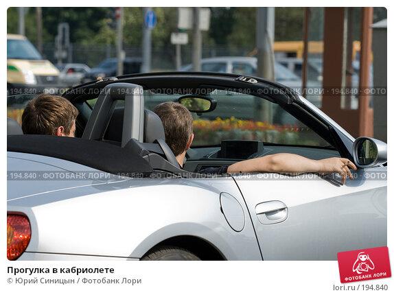 Прогулка в кабриолете, фото № 194840, снято 24 августа 2007 г. (c) Юрий Синицын / Фотобанк Лори