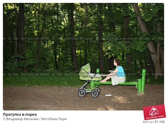 Прогулка в парке, фото № 81108, снято 26 мая 2007 г. (c) Владимир Мельник / Фотобанк Лори