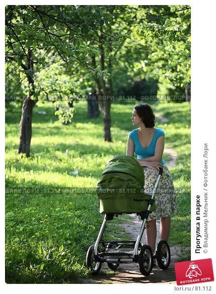 Прогулка в парке, фото № 81112, снято 26 мая 2007 г. (c) Владимир Мельник / Фотобанк Лори