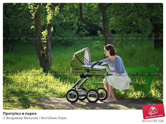 Прогулка в парке, фото № 81124, снято 25 мая 2007 г. (c) Владимир Мельник / Фотобанк Лори