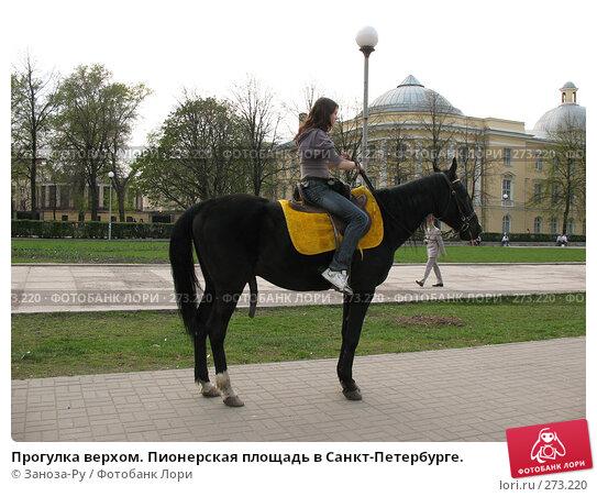 Прогулка верхом. Пионерская площадь в Санкт-Петербурге., фото № 273220, снято 1 мая 2008 г. (c) Заноза-Ру / Фотобанк Лори