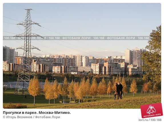Купить «Прогулки в парке. Москва-Митино.», фото № 100188, снято 11 октября 2007 г. (c) Игорь Веснинов / Фотобанк Лори