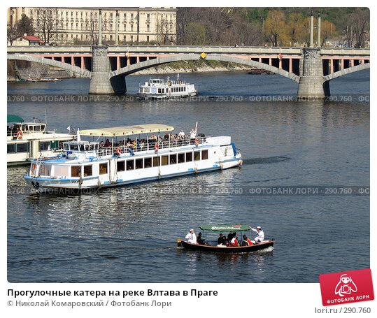 Прогулочные катера на реке Влтава в Праге, фото № 290760, снято 2 апреля 2007 г. (c) Николай Комаровский / Фотобанк Лори