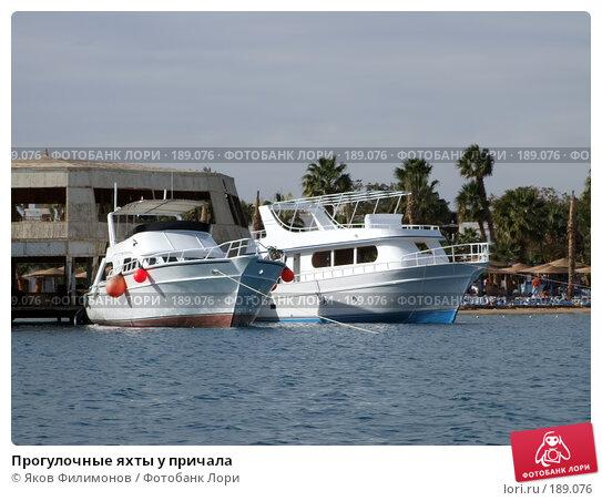 Прогулочные яхты у причала, фото № 189076, снято 17 января 2008 г. (c) Яков Филимонов / Фотобанк Лори