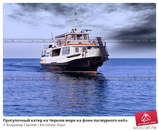 Прогулочный катер на Черном море на фоне пасмурного неба, фото № 207776, снято 20 января 2017 г. (c) Владимир Сергеев / Фотобанк Лори